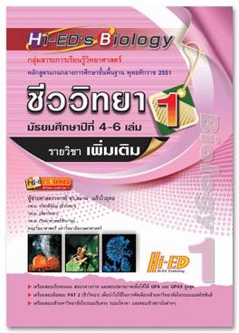 Hi-ED's Biology ชีววิทยา ม.4-6 เล่ม 1 (เพิ่มเติม) หลักสูตรแกนกลาง 2551