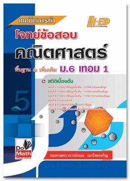 Do Math Series เทคนิคการทำโจทย์ข้อสอบ คณิตศาสตร์ ม.6 เทอม 1