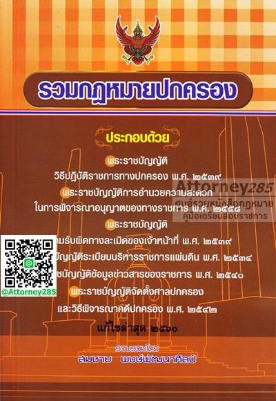 รวมกฎหมายปกครอง แก้ไขล่าสุด 2560 สมชาย พงษ์พัฒนาศิลป์