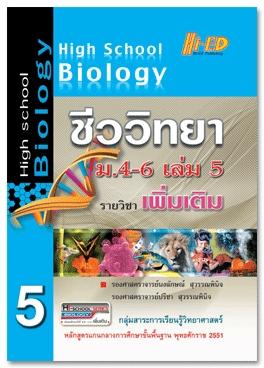 High School Biology ชีววิทยา ม.4-6 เล่ม 5 (เพิ่มเติม) หลักสูตรแกนกลาง 2551