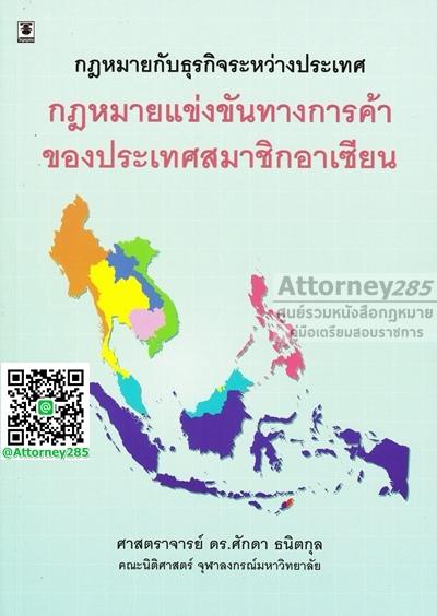 กฎหมายกับธุรกิจระหว่างประเทศ กฎหมายแข่งขันทางการค้าของประเทศสมาชิกอาเซียน ศักดา ธนิตกุล
