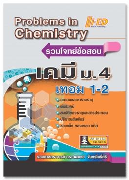 Problems in Chemistry (รวมโจทย์ข้อสอบ เคมี ม.4 เทอม 1-2)