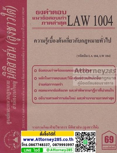 ชีทธงคำตอบ LAW 1004 ความรู้เบื้องต้นเกี่ยวกับกฎหมายทั่วไป (นิติสาส์น ลุงชาวใต้) ม.ราม