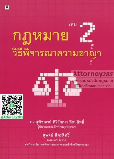 กฎหมายวิธีพิจารณาความอาญา เล่ม 2 สุพิชฌาย์ ศิริวัฒนา สีตะสิทธิ์