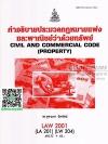 คำอธิบายประมวลกฎหมายแพ่งและพาณิชย์ ว่าด้่วยทรัพย์ LAW 2001 จุฑามาศ นิศารัตน์