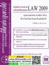 ชีทสรุป LAW 2009 กฎหมายว่าด้วย ยืม ฝากทรัพย์ฯ ม.รามคำแหง (นิติสาส์น ลุงชาวใต้)