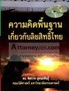 ความคิดพื้นฐานเกี่ยวกับลิขสิทธิ์ไทย