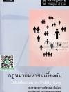 หลักกฎหมายมหาชนเบื้องต้น สมยศ เชื้อไทย