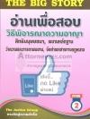 อ่านเพื่อสอบ ข้อมูลและฎีกาสำคัญ วิ อาญา สิทธิมนุษยชน พยาน ว่าความ จัดทำเอกสาร (ฉบับเร่งรัดก่อนสอบ)