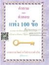 คำถามและคำตอบ แพ่ง 100 ข้อ ตามฎีกาใหม่ล่าสุด พร้อมแนวคิด และวิธีตอบ 2558