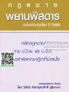 กฎหมาย พยานพิสดาร ฉบับปรับปรุงใหม่ ปี 2560