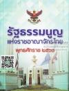 รัฐธรรมนูญแห่งราชอาณาจักรไทย พุทธศักราช 2560 (กระดาษถนอมสายตา)