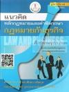 แนวคิดหลักกฎหมายและคำพิพากษา กฎหมายกับธุรกิจ ศักดา ธนิตกุล