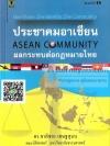 ประชาคมอาเซียน (ASEAN Community) ผลกระทบต่อกฎหมายไทย