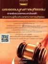 พระธรรมนูญศาลยุติธรรม สาระสังเขปประกอบบทบัญญัติ
