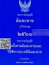 พระราชบัญญัติ ล้มละลาย (แก้ไขล่าสุด 2561) สมชาย พงษ์พัฒนาศิลป์ (ขนาด A5)