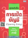 สูตรสำเร็จการเปิดบัญชี (Opening Entry) ชัดเจนตรงประเด็นภาษี