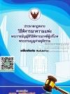 ประมวลกฎหมาย วิ.แพ่ง พ.ร.บ.วิธีพิจารณาคดีผู้บริโภค พระธรรมนูญศาล สมชาย พงษ์พัฒนาศิลป์
