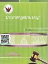 ประมวลกฎหมายอาญา 2559 ขนาดใหญ่ สมชาย พงษ์พัฒนาศิลป์