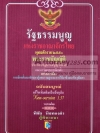 รัฐธรรมนูญ 2550 และพระราชบัญญัติประกอบรัฐธรรมนูญ โดย พิชัย นิลทองคำ ขนาด A5