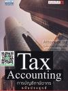 การบัญชีภาษีอากร ฉบับประยุกต์ Tax Accounting