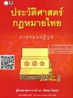 ประวัติศาสตร์กฎหมายไทย ภาคก่อนปฏิรูป ชัชพล ไชยพร