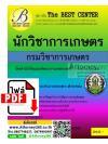 ไฟล์ PDF คู่มือสอบ แนวข้อสอบ นักวิชาการเกษตร โดยสำนักวิจัยและพัฒนาการเกษตรเขตที่ 1. จังหวัดเชียงใหม่
