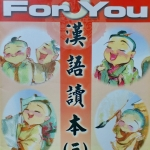 Chinese For You 3  汉语读本(三)
