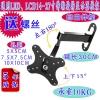 ขาแขวนจอ LCD 14 - 24 นิ้ว ( LCD TV Bracket TV rack )