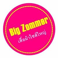 ร้านBig Zommer เสื้อผ้าคนอ้วน เสื้อผ้าไซส์ใหญ่