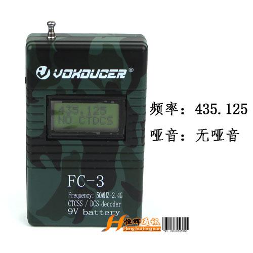 เครื่องนับความถี่ FC3 100 - 999 MHZ+ถอดรหัส CTCSS / DCS